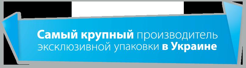 Самый крупный производитель эксклюзивной упаковки в Украине